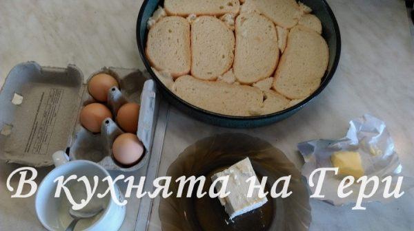 """Определено трудно се дава рецепта за нещо, което се готви на """"око""""! Както виждате на снимката подреждат се филийките в тавата и празните места около тях се запълват с късове хляб."""